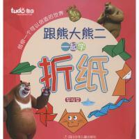 熊出没.跟熊大熊二学折纸基础篇 四川少年儿童出版社