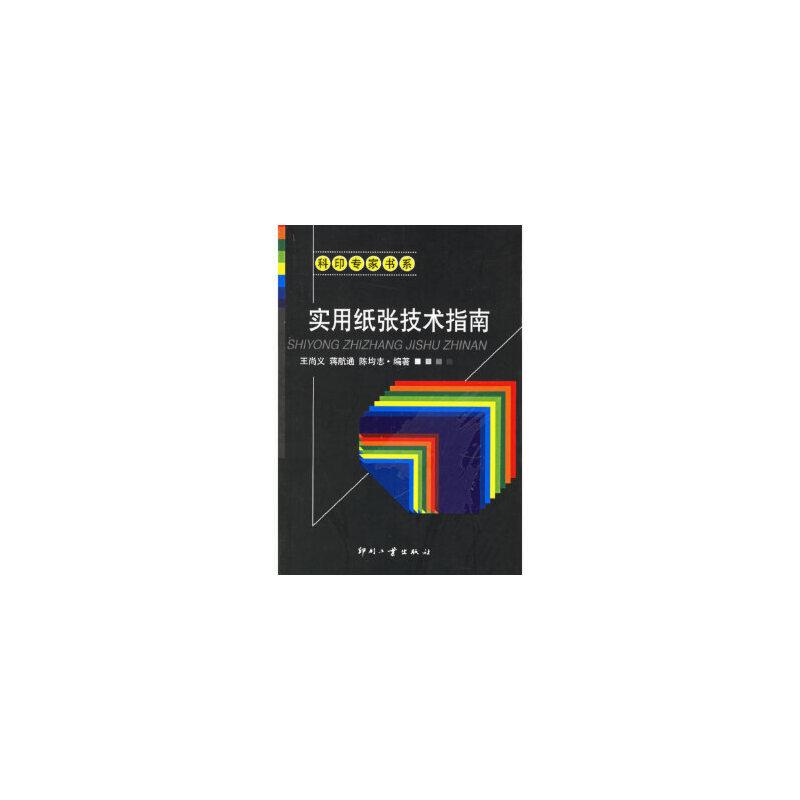 [二手旧书9成新]实用纸张技术指南,王尚义,蒋航通,陈均志,印刷工业出版社, 9787800005046