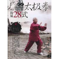武式太极拳简易28式(书+DVD)