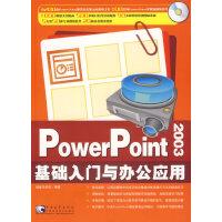 PowerPoint2003基础入门与办公应用(附盘)
