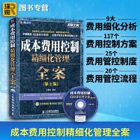 成本费用控制精细化管理全案 第2版 经管类书籍 财务管理企业管理书籍 成本费用控制 成本控制成本管理成本方案管控制度