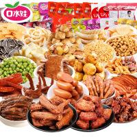 口水娃零食大礼包 美食小吃组合休闲食品混合散装55包肉食组合