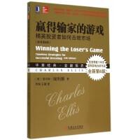 赢得输家的游戏(精英投资者如何击败市场原书第6版华章经典金融