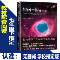 银河帝国1基地江苏凤凰文艺出版社