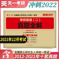 考研英语二真题全解 考研英语二2022历年真题10年真题全解 科目代码204 考研英语真题