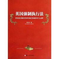 【二手书8成新】英国强制执行法 张永红 复旦大学出版社