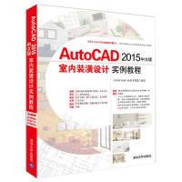 【二手旧书8成新】AutoCAD 2015中文版室内装潢设计实例教程 CAD/CAM/CAE技术联盟 97873024