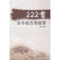 222首古今名方�H��,傅毅 �著,中��中�t�出版社【正版】