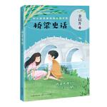 桥梁史话(中小学科普经典阅读书系)