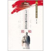 中华爱国人物故事:七下西洋传播友谊的郑和