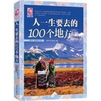 【正版二手书9成新左右】梦想之旅:人一生要去的100个地方 中国篇 《梦想之旅》编委会 北京联合出版公司