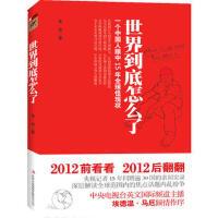 【二手书8成新】世界到底怎么了 朱焱 吉林出版集团有限责任公司