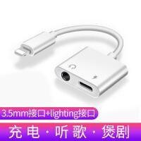 苹果7耳机转接头3.5mm充电听歌二合一lightning转换器8p圆头iphone7plus七xs 【白色圆孔接口】