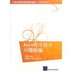 Java程序设计习题精编(21世纪高等学校规划教材・计算机应用)