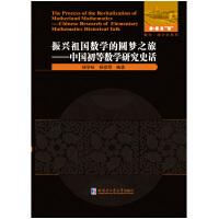 振兴祖国数学的圆梦之旅―中国初等数学研究史话