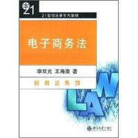 电子商务法/21世纪法学系列教材