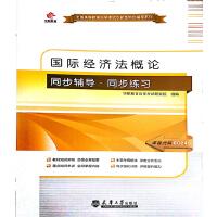 【正版】自考辅导 自考 00246 国际经济法概论 同步辅导 同步练习