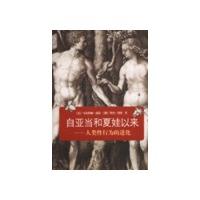 自亚当和夏娃以来-人类性行为的进化 (美) 马尔科姆・波茨, (澳)