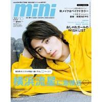 现货 进口日文 mini 2019年10月号��刊 表� 横浜流星 无附录版