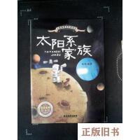 【二手旧书8成新】小爱因斯坦科学启蒙绘本 自然科普绘本 3-7岁 :太阳系家族