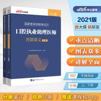 中公教育2021国家医师资格考试用书:口腔执业助理医师内部讲义