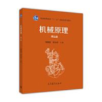 机械原理(第3版) 邹慧君、郭为忠 9787040450477 高等教育出版社教材系列
