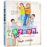 孩子的世界:从婴儿期到青春期(畅销北美30年)