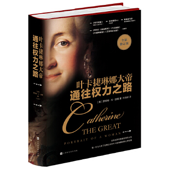 """通往权力之路:叶卡捷琳娜大帝 她成就了俄国霸业,权力的游戏里的真女王。普利策奖得主代表作,纽约时报年度十大好书之一。一本让人爱不释手的""""极繁""""个人史。蒋方舟多次赞赏推荐,"""