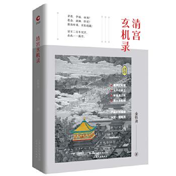 清宫玄机录(pdf+txt+epub+azw3+mobi电子书在线阅读下载)
