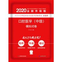 口腔医学(中级)模拟试卷 2020版