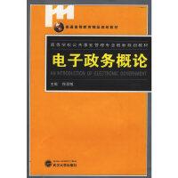【旧书二手书8成新】电子政务概论 徐双敏 武汉大学出版社 9787307071254