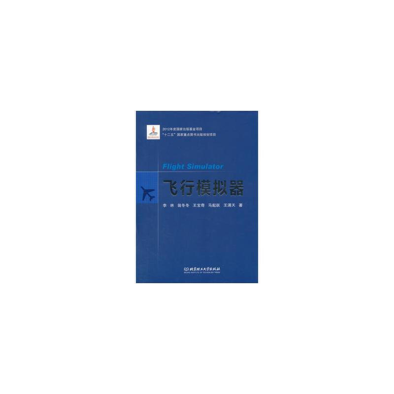正版促销送书签R5~飞行模拟器 9787564071011 李林 北京理工大学出版社 正版图书,品质保证^_^如需清单下单时请备注,下单即赠送精美书签!