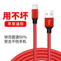 苹果数据线iPhone7/6s/8/iPhoneX加长2米8P手机5s充电器线ipad平板7plus 2.0米【中国红
