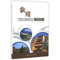 敦煌名胜古迹旅游景区传说荟萃