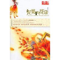 《儿童文学》金牌作家书系――完美的花朵