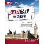 英国名校申请指南(英国名校、专业黄金推荐,留学生活巧妙攻略。)--新东方大愚英语学习丛书