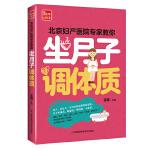 北京妇产医院专家教你坐月子 调体质(凤凰生活)