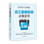 员工管理实用必备全书:解决员工管理过程中的所有问题