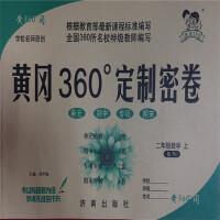 2017秋 黄冈360定制密卷 二年级上册数学 2年级上 人教版 配套RJ版/9787548805243