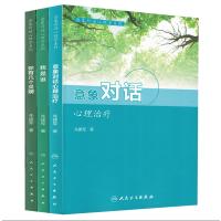 共三册 意象对话心理学系列 意象对话心理治疗+我是谁心理咨询与意象对华技术+你有几个灵魂心理咨询中人格意象的分解