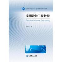 【正版二手书9成新左右】实用软件工程教程 刘金安 高等教育出版社