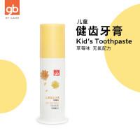 gb好孩子儿童牙膏草莓味牙膏宝宝牙膏水果味牙膏无氟2-6岁80g