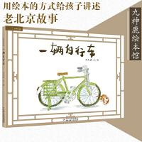 一�v自行� 九神鹿�L本�^精�b�和���家于大武�^北京中�S�上的城市后又一力作老北京�L本故事3-6-8�q�和��v史地域文化�D��故