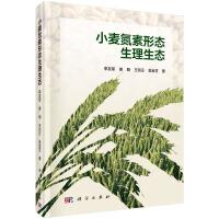 小麦氮素形态生理生态