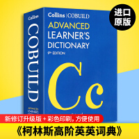正版进口 柯林斯高阶英英词典字典新版 Collins COBUILD Advanced Learner's Dicti