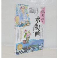 学画画 跟我学水粉画 正版DVD光盘 水粉画 彩笔画