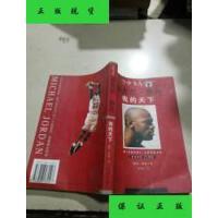 【二手旧书9成新】迈克尔乔丹 我的天下 /格林 海南出版社