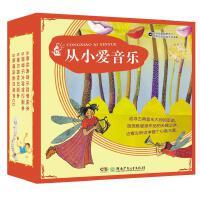 从小爱音乐套装全18册 儿童音乐启蒙书 音乐家故事绘本儿童6-9周岁 幼儿识乐器图画书 音乐故事童话书 儿童阅读的古典