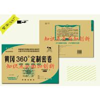 黄冈360°定制密卷四年级英语上册人教版