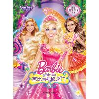 芭比与神秘之门(芭比魔法公主故事)